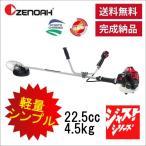 刈払機(ゼノア)TRZ235W ZENOAH 両手ハンドル刈払機