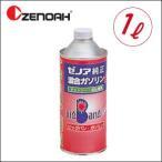 ゼノアビッグバンガソリン(1L) 混合ガソリン 添加剤入り