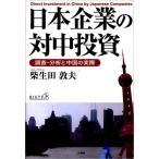 日本企業の対中投資