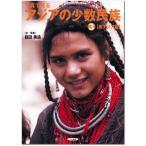 写真で見るアジアの少数民族(3) 【南アジア編】