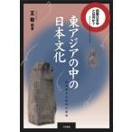 東アジアの中の日本文化