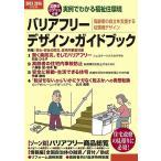 バリアフリー・デザイン・ガイドブック 2015-2016年度版