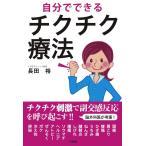 Yahoo!三和書籍自分でできるチクチク療法