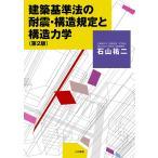 建築基準法の耐震・構造規定と構造力学(第2版)