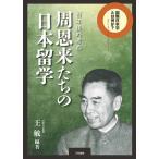 国際日本学とは何か?百年後の考察