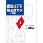 耐震規定と構造動力学〈新版〉
