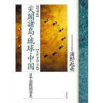 【増補版】尖閣諸島・琉球・中国
