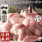 鶏むね肉 地鶏 送料無料 創業明治33年さんわ 鶏三和  むね肉約5〜7枚入り 三和の純鶏名古屋コーチンむね肉 1キロ4〜5人用