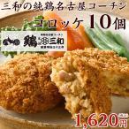 送料別 冷凍コロッケ 地鶏 鶏肉 創業明治33年さんわ 鶏三和  三和の純鶏名古屋コーチンコロッケ(10個)