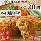 冷凍コロッケ 地鶏 送料無料 鶏肉 創業明治33年さんわ 鶏三和  三和の純鶏名古屋コーチンコロッケ(20個)