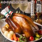 クリスマス限定 予約販売 送料無料 三和の純鶏名古屋コーチン 丸焼き 創業明治33年さんわ 鶏三和 ローストチキン 地鶏 鶏肉 レンジで簡単調理