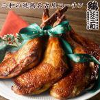 ローストチキン 送料無料 クリスマス限定 三和の純鶏名古屋コーチン ローストレッグ2本入り 創業明治33年さんわ 鶏三和 もも焼き 地鶏 鶏肉 レンジで簡単調理