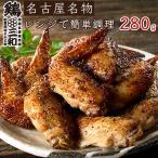 オープン記念 セール 鶏肉 手羽先 名古屋名物 鶏肉 創業明治33年さんわ 鶏三和 さんわの手羽塩焼き 280g  送料無料で1000円