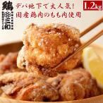 唐揚げ もも唐揚げ  鶏肉 もも肉 送料無料 お得な大容量 創業明治33年さんわ 国産鶏肉使用 鶏三和 しょうゆ麹唐揚(もも)1.2kg