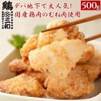 唐揚げ むね唐揚げ 鶏肉 むね肉 創業明治33年さんわ 国産鶏肉使用 鶏三和 しお麹唐揚(むね)500g