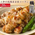 焼き鳥 冷凍 鶏もも肉 鶏肉 地鶏 送料無料 創業明治33年さんわ 鶏三和 三和の純鶏名古屋コーチン もも 焼鳥串(20本)