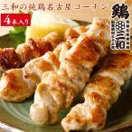 送料別 焼き鳥 冷凍 地鶏 鶏肉 鶏むね肉 創業明治33年さんわ 鶏三和 地鶏 三和の名古屋コーチン むね 焼鳥串(4本)
