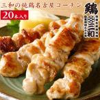 焼き鳥 冷凍 地鶏 鶏肉 鶏むね肉 送料無料 創業明治33年さんわ 鶏三和 地鶏 三和の名古屋コーチン むね 焼鳥串(20本)