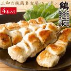 送料別 焼き鳥 冷凍 鶏ささみ 地鶏 鶏肉 創業明治33年さんわ 鶏三和 三和の純鶏名古屋コーチン ささみ焼鳥串(4本)