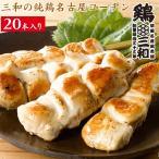 焼き鳥 冷凍 鶏ささみ 地鶏 鶏肉 送料無料 創業明治33年さんわ 鶏三和 三和の純鶏名古屋コーチン ささみ焼鳥串(20本)