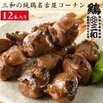 焼き鳥 冷凍 地鶏 鶏肉 送料無料 創業明治33年さんわ 鶏三和 三和の純鶏名古屋コーチン 砂肝焼鳥串(12本)