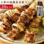 焼き鳥 冷凍 鶏もも肉 地鶏 鶏肉 送料無料 創業明治33年 鶏三和 三和の純鶏名古屋コーチン ももねぎま 焼鳥串(20本)
