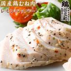 サラダチキン 国産鶏 鶏肉 創業明治33年さんわ 鶏三和 しっとりやわらかサラダチキン(レモンペッパー) 送料無料で1000円