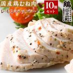 サラダチキン 国産鶏 鶏肉 送料無料 創業明治33年さんわ 鶏三和 しっとりやわらかサラダチキン(レモンペッパー) 10個セット