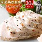 サラダチキン 国産鶏 鶏肉 送料無料 創業明治33年さんわ 鶏三和 しっとりやわらかサラダチキン(レモンペッパー) 20個セット
