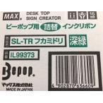 マックス ビーポップ 詰替えインクリボン SL-TRフカミドリ(在庫あり)