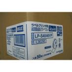 Yahoo!サンワOAネットショップマックス 感熱紙ラベル LP-S4046VP(1箱50巻入) 在庫あり
