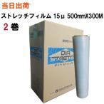 【一部地域送料無料】司化成工業 ダイヤストレッチフィルム HK 500mmX300M 15μ(ミクロン) 2巻(業務用・ラップ・包装材・梱包材)