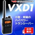VXD1(スタンダード/八重洲無線/YAESU/業務用簡易無線機/デジタルトランシーバー)