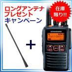 VXD20(スタンダード/業務用簡易無線機/ハイパワートランシーバー)