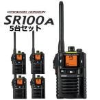 SR100A 5台セット(スタンダードホライゾン/特定小電力トランシーバー/無線機)