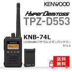 TPZ-D553SCH(ケンウッド/業務用簡易無線機)ハイパワートランシーバー