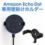 サンワダイレクト Amazon Echo Dot 第二世代 壁掛けホルダー ハンガー スピーカースタンド ウォールマウント 100-ALST003