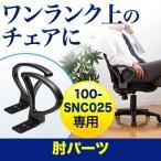 オフィスチェア用 肘パーツ 100-SNC025シリーズ オプションパーツ(即納)
