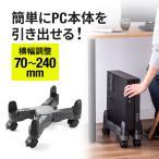 サンワダイレクト PCスタンド デスクトップ用 キャスター付  100-CPU001