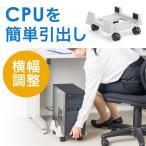 サンワダイレクト PCスタンド デスクトップ用 キャスター付 幅15.5cm 26cm 無段階調節 CPUスタンド 100-CPU002