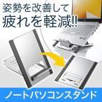 ノートパソコン スタンド iPad タブレット スタンド(即納)