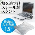 ノートパソコン スタンド ノートPC タブレット Macbook Air(即納)