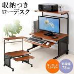 パソコンデスク ロータイプ   W750   木目柄   100-DESK009