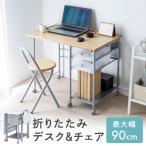 折りたたみデスク&チェアセット パソコンデスク 幅90cm 机 椅子 キャスター付き 作業台(即納)