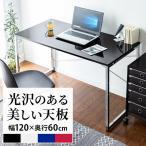 デスク 幅120cm パソコンデスク PCデスク おしゃれ ワークデスク(即納)
