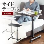 サイドテーブル キャスター ノートパソコンスタンド ノートPCスタンド パソコンデスク(即納)