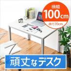 パソコンデスク シンプルワークデスク 机 テーブル 幅100cm 奥行70cm 事務 白 PC 学習机(即納)