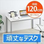 パソコンデスク シンプルワークデスク 机 テーブル 幅120cm 奥行70cm 事務 白 PC 学習机