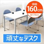 ワークデスク 幅160cm パソコンデスク テーブル シンプルデスク 奥行70cm(即納)