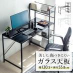 パソコンデスク 幅120cm ガラス ワークデスク ワイド(即納)